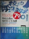 【書寶二手書T9/勵志_JQC】學校沒教的101堂人生功課_何權峰