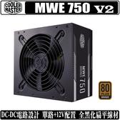 [地瓜球@] Cooler Master MWE 750 BRONZE V2 750W 電源供應器 80 PLUS 銅牌