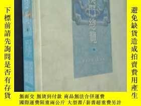 二手書博民逛書店罕見澳門總覽Y12540 黃漢強 吳志良 澳門基金會 出版199