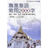 專業泰語常用2000字