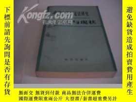 二手書博民逛書店罕見中國自然辯證法研究歷史與現狀Y16095 自然辯證法研究資料