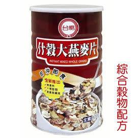 台糖什穀大燕麥片 x1罐 (800g/罐)【合迷雅好物超級商城】