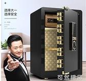 大一保險櫃家用小型指紋密碼保管箱45CM/60cm全鋼防盜隱藏入牆 雙12全館免運