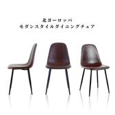 E-home Larisa萊麗莎簡約餐椅 三色可選棕色
