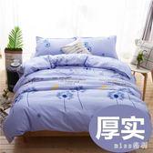 秋冬床上四件套單雙人磨毛被套床單1.8米簡約加厚宿舍三4件套 js12291『miss洛羽』