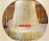 蚊帳新款圓頂蚊帳1.5m吊頂1.8m雙人家用加密1.2米床公主風免安裝   草莓妞妞