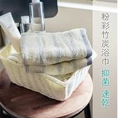 Miine 粉彩竹炭浴巾【屈臣氏】