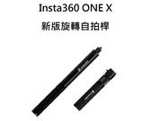 名揚數位 INSTA360 旋轉自拍桿組合 ONE X / R 子彈攝影 握把可當小腳架 INSTA360 ONE R