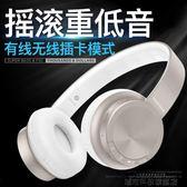 頭戴式耳機 藍芽耳機頭戴式無線游戲重低音蘋果小米手機電腦通用耳麥男韓版 igo 科技旗艦店