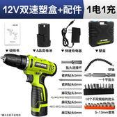 電鑽芝浦12V鋰電鉆雙速充電鉆手槍電鉆多功能家用電動螺絲刀電起子【快速出貨】
