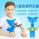 視力保護器 兒童改善坐姿寫字矯正器坐姿糾正架小學生 nm8048【VIKI菈菈】