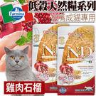 【培菓平價寵物網】(送購物金200元) 法米納Farmina》ND低榖挑嘴成貓天然糧雞肉石榴-1.5kg