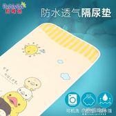 bebivita新生兒隔尿墊嬰兒防水可洗床墊兒童夏季透氣寶寶用品 YXS『小宅妮時尚』