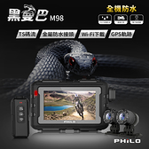 【Philo】現貨 飛樂 黑曼巴M98 全機防水 重機必備 機車 行車紀錄器 贈64G 記憶卡