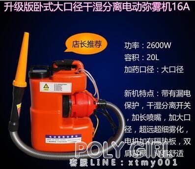 電動超微彌霧機大功率農用高壓噴霧器霧化機養殖場氣霧殺菌消毒機 ATF