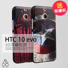 人氣商品★贈貼 HTC 10 evo *5.5吋 手機殼 立體浮雕 3D 彩繪軟殼 保護套 超人 隊長 圖案 耐摔 保護殼