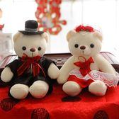 婚車裝飾車頭公仔一對情侶婚紗熊 婚慶娃娃花車泰迪小熊結婚禮物 春生雜貨
