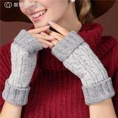 毛線手套女士冬季寫字半指手套學生打字羊毛手套玩電腦 父親節好康下殺