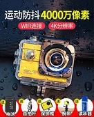 拍立得A8運動相機高清4K頭盔騎行攝像vlog防水潛水下摩托行車記錄儀【99免運】