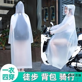 雨衣長款全身防暴雨單人男女外套時尚透明電動車電瓶車自行車雨披【時尚大衣櫥】