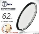 送日本鹿皮拭鏡布 TIFFEN Digital HT UV 62mm 電影級 高穿透高精度 鈦金屬多層鍍膜 保護鏡 公司貨