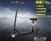 小型電動可折疊超輕便攜滑板車成人女性迷你電動瓶踏板代步車代駕igo 青山市集