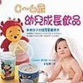(二手書)0~6歲幼兒成長飲品