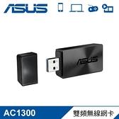 【ASUS 華碩】USB-AC55 B1 AC1300 雙頻網卡 【贈不鏽鋼環保筷】
