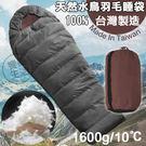 睡袋 露營睡袋 100%天然水鳥羽毛睡袋...