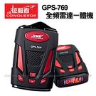 【愛車族】征服者 GPS-769 全頻雷達一體機行車安全警示器