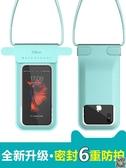 特惠手機防水袋潛水手機套觸屏通用游泳防水手機殼掛脖防塵包蘋果華為
