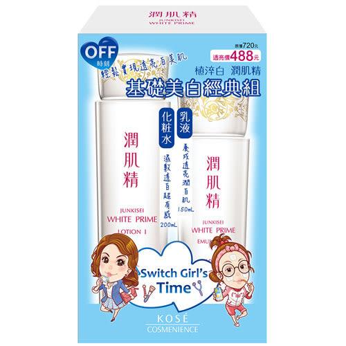 KOSE 植淬白潤肌精基礎美白經典組200ml+150ml【愛買】