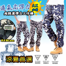 夏日薄款 彈性伸縮 迷彩 大口袋 工作褲...