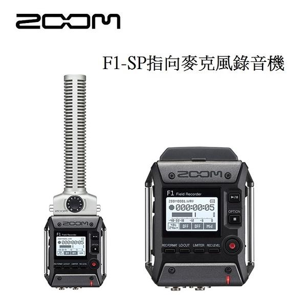 【聖影數位】ZOOM F1-SP 指向性麥克風錄音機 公司貨