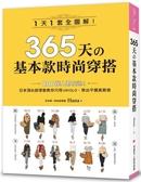 365天的基本款時尚穿搭:1天1套全圖解!日本頂尖部落客教你只用UNIQLO,穿出平價..