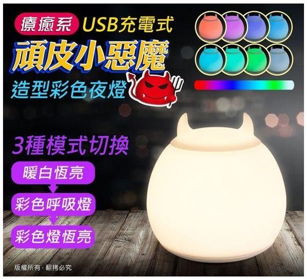 新竹【超人3C】aibo 療癒系 USB充電式 頑皮小惡魔造型彩色夜燈 USB-71 可使用12-15小時 造型小夜燈