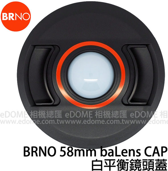 BRNO 58mm baLens CAP 白平衡鏡頭前蓋 鏡頭蓋 (6期0利率 免運 立福貿易公司貨)