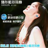 HANLIN-BT520 原廠授權 正版4.0雙耳 極限迷您小隱形藍芽耳機 送4水鑽+專利耳掛 LINE可通 滷蛋媽媽