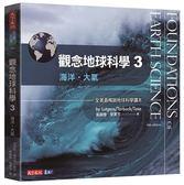 觀念地球科學(3):海洋‧大氣