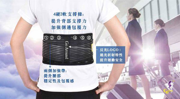 竹炭反光護腰帶 GoAround 6吋輕巧支撐型護腰(1入) 醫療護具 輕減壓腰帶 輕巧透氣
