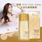 韓國 AHC Dust Away 全效防...