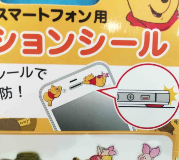 【震撼精品百貨】Winnie the Pooh 小熊維尼~手機防摔貼