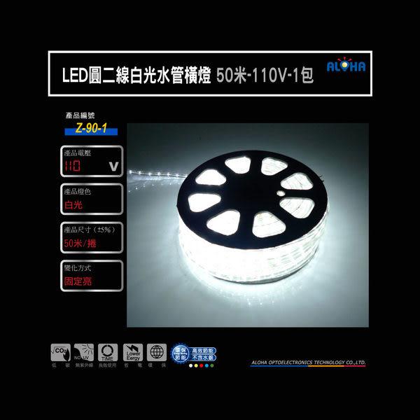 LED燈條 裝潢造景設計 LED圓二線白光水管橫燈50米-110V (Z-90-1)