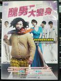 挖寶二手片-P04-101-正版DVD-韓片【醜男大變身】-姜至奐 成宥利