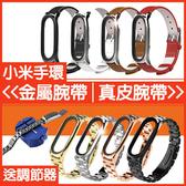 送錶帶調節器 小米手環 5 / 4/ 3 通用錶帶 錶帶 替換帶 不鏽鋼 金屬 / 真皮 牛皮腕帶 牛皮錶帶