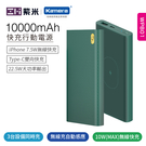 ZMI 紫米 10000mAh Qi無線雙向快充行動電源 22.5W (WPB01)