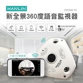 【風雅小舖】HANLIN-VRCAM-P2-新全景360度語音監視器1536p(升級300萬鏡頭)