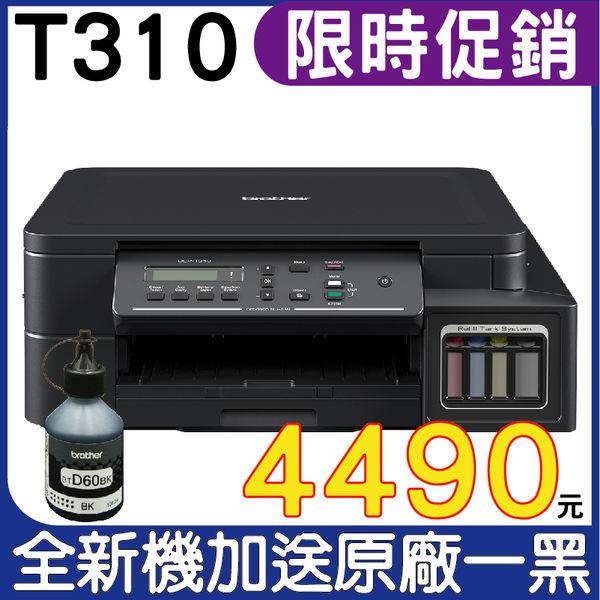 【隨貨送一黑 限時促銷↘4490】Brother DCP-T310 原廠大連供印表機