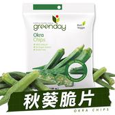 即期品-Greenday秋葵脆片25g 賞味期2020年6月10日 品質良好 請盡快食用