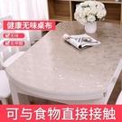 橢圓形軟玻璃PVC桌布防水防燙防油免洗透明桌墊塑料餐桌墊水晶板 【夏日新品】